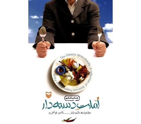 کتاب املت دسته دار اثر ناصر فیض