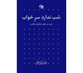 کتاب شب ندارد سر خواب اثر عباس کیارستمی
