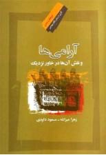 کتاب آرامی ها و نقش آن ها در خاور نزدیک