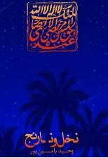 کتاب نخل و نارنج نوشته وحید یامین پور