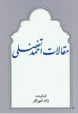 کتاب مقالات احمد تفضلی اثر ژاله آموزگار