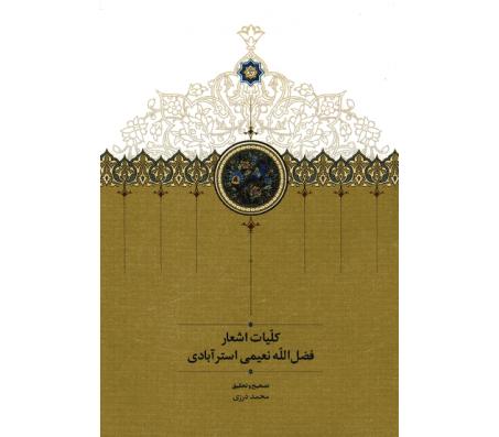 کتاب کلیات اشعار فضل الله نعیمی استر آبادی