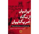 کتاب ایرانیان از نگاه آمریکاییان اثر علیرضا ساعتچیان