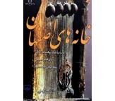 کتاب خانه های اصفهان اثر داراب دیبا و دیگران