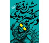 کتاب پرورش ذوق عامه در عصر پهلوی اثر علی قلی پور
